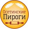 Большие осетинские пироги | Москва