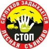 Антиполигон Серпухов