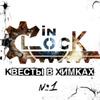 Clock In Lock   Квесты в Химках