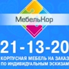 МебельКор - корпусная мебель на заказ Саранск