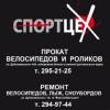 СПОРТЦЕХ - Прокат велосипедов и роликов, ремонт