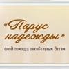 """""""Парус надежды"""" - благотворительный фонд помощи"""