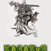 КАЗАКиЯ - казаки Хабаровска и Хабаровского края
