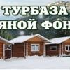 """Турбаза """"Ледяной фонтан"""""""