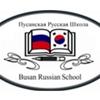 Пусанская Русская Школа в Корее. Корейский язык