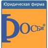 ФОСБИ - юридические и бухгалтерские услуги