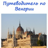 Путеводитель по Венгрии и Будапешту