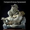 Галерея Елены Громовой