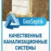 Геосептик - Канализация для вашего дома