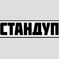 МОСКОВСКИЙ СТАНДУП