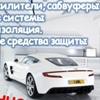 Установка автосигнализаций и доп. оборудования