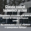 Climate control technology system