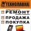 Технолавка   покупка, продажа, ремонт телефонов
