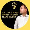TEAM-INVEST | Финансы, инвестиции, рынки