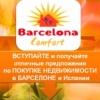 Купить квартиру,дом,недвижимость в Барселоне