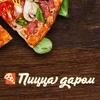 Пицца Даром