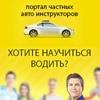 Автоинструкторы Москвы. Теперь я водитель!
