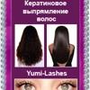 Кератиновое выпрямление волос_РесницыYumi-lashes