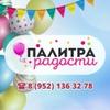 Палитра Радости — Доставка воздушных шаров