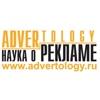 Advertology.Ru - Все о рекламе, маркетинге и PR