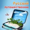 Русский путешественник