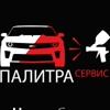 Кузовной ремонт в Новосибирске | Палитра-сервис