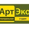 Театральная студия АртЭко