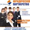 """Юридическая консультация БЕСПЛАТНО, """"GK Group"""""""