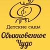 """Детский сад """"Обыкновенное чудо"""" в Подольске"""
