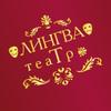Лингвистический театр ЛИНГВА-Т