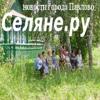 Селяне.ру
