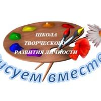 Школа Творческого Развития Личности - Учим рисов