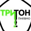 Завод пневматического инструмента Тритон-Пневмо