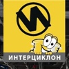 Автоцентр Интерциклон