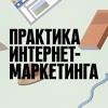 "Журнал ""Практика интернет-маркетинга"""