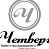 Агентство домашнего персонала ЧЕТВЕРГ
