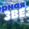 газета «Северная звезда»