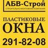 АБВ-Строй, Строительно-монтажная компания