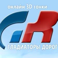 """Официальная группа игры """"Гладиаторы Дорог"""""""