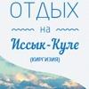 IssykKul.biz - Отдыхаем на Иссык-Куле дешево.