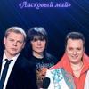 """Андрей Разин - группа """"Ласковый май"""""""