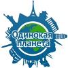 "Podster.ru: ""Одинокая планета"""