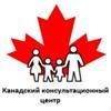 Канадский консультационный центр