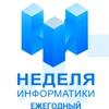"""Фестиваль """"Неделя Информатики"""""""
