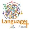 Языковые курсы Воронеж - Язык Плюс: Английский,