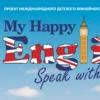 Онлайн-школа английского языка MyHappyEnglish