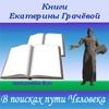 Книги Екатерины Грачёвой