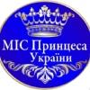 Міс Принцеса України 2019