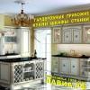 ЛАВИА.РФ-кухни на заказ, шкафы, гардеробные.