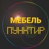 """Мебель """"Пунктир"""" - Кухни, шкафы на заказ в СПб"""